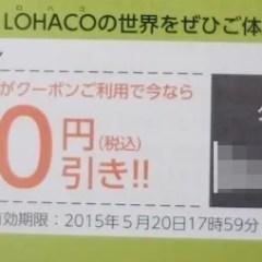 LOHACO300円クーポンをアスクル株主優待で入手できる件