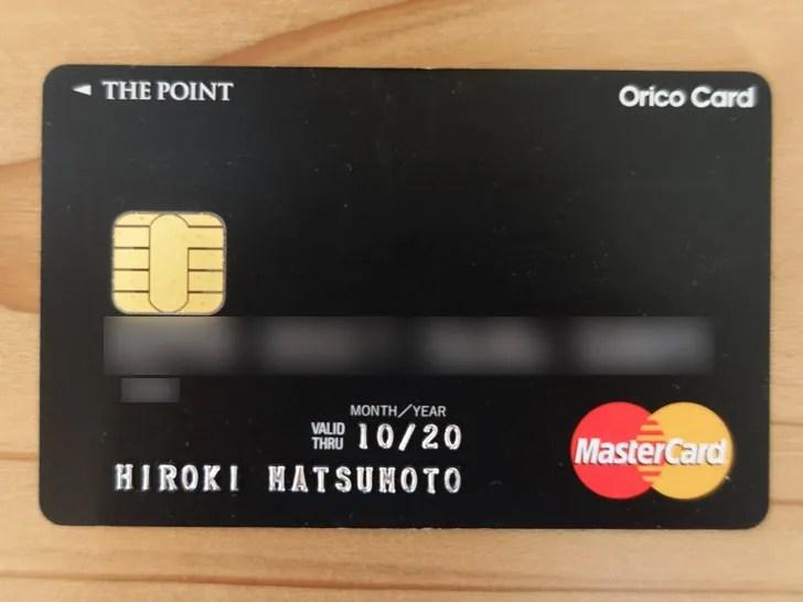 オリコカードザポイント(Orico Card THE POINT)