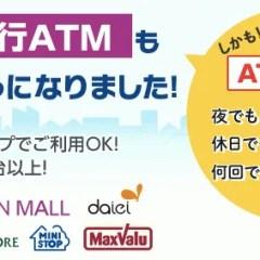 イオン銀行ATMで住信SBIネット銀行の入出金が可能に!何回でも0円で使える