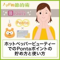 ホットペッパービューティーでのPontaポイントの貯め方と使い方