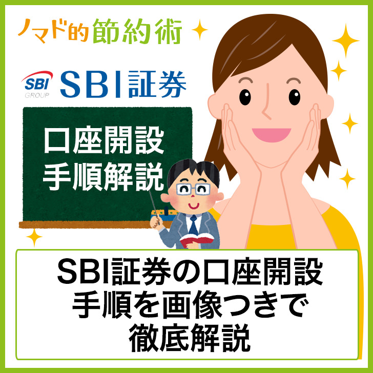 SBI証券の口座開設のやり方