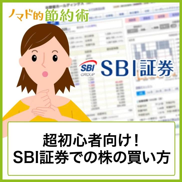 超初心者向け!SBI証券での株の買い方を画像つきで詳しく説明