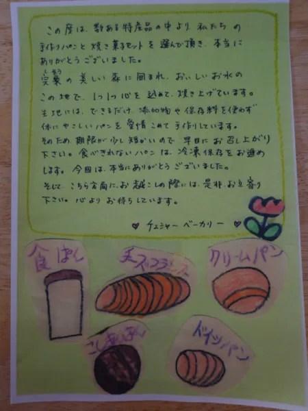 兵庫県宍粟市のふるさと納税特典