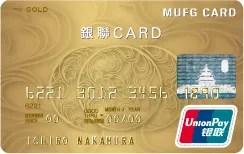MUFG 銀聯ゴールドカード