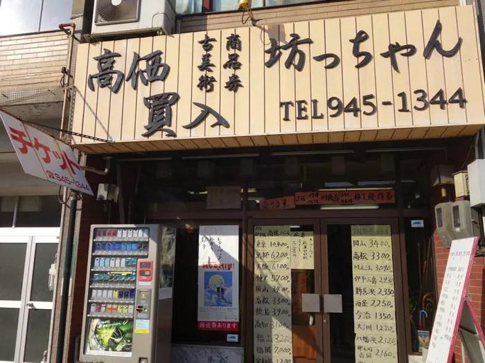 松山駅近く チケットショップ 坊っちゃん