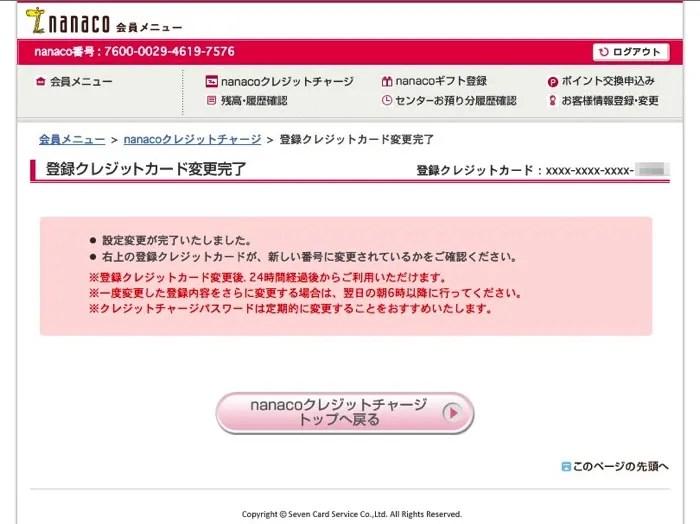 Nanaco登録クレジットカード情報設定変更受付完了
