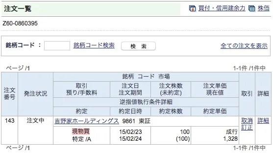 SBI証券 注文照会