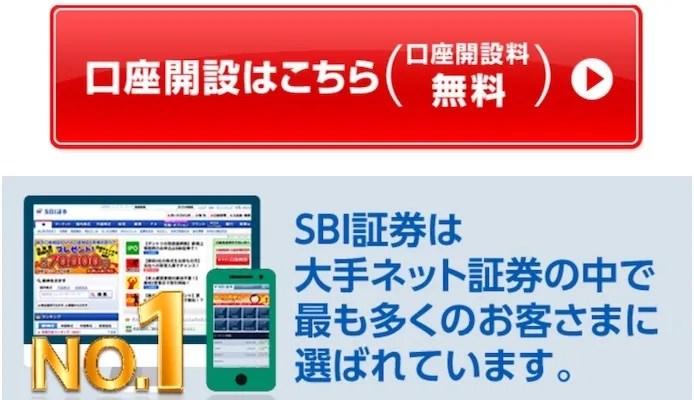 SBI証券の口座開設手順