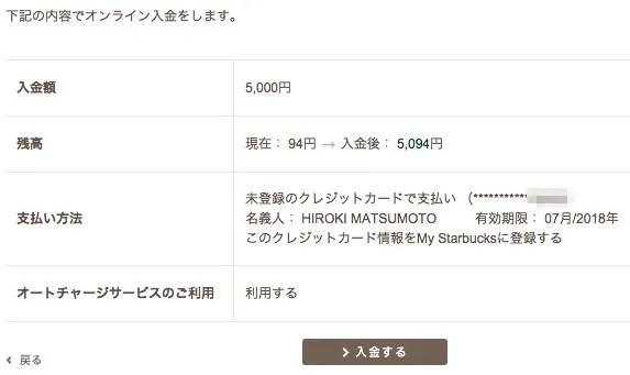 My Starbucks クレジットカードチャージ