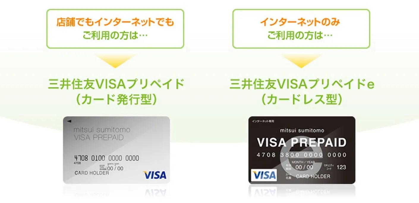 カードの特徴|三井住友VISAプリペイド