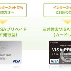 三井住友VISAプリペイドカードのお得な使い方は?ついついお金を浪費しがちな人のムダ使い防止に便利
