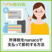 所得税をnanacoで支払って節約する方法