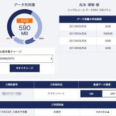 通信量は大丈夫?DMM mobileのデータ利用量と利用料金を確認する方法