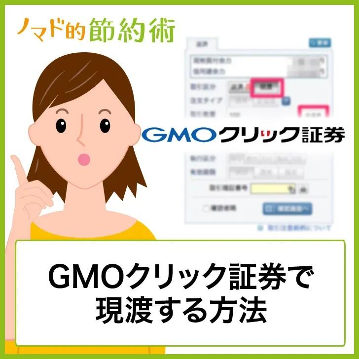 GMOクリック証券で現渡する方法