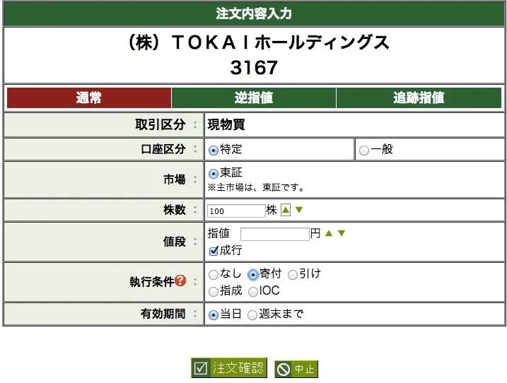 松井証券 株の買い方