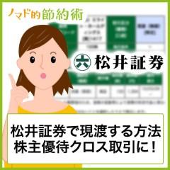 松井証券で現渡する方法を徹底解説。株主優待クロス取引に必須!