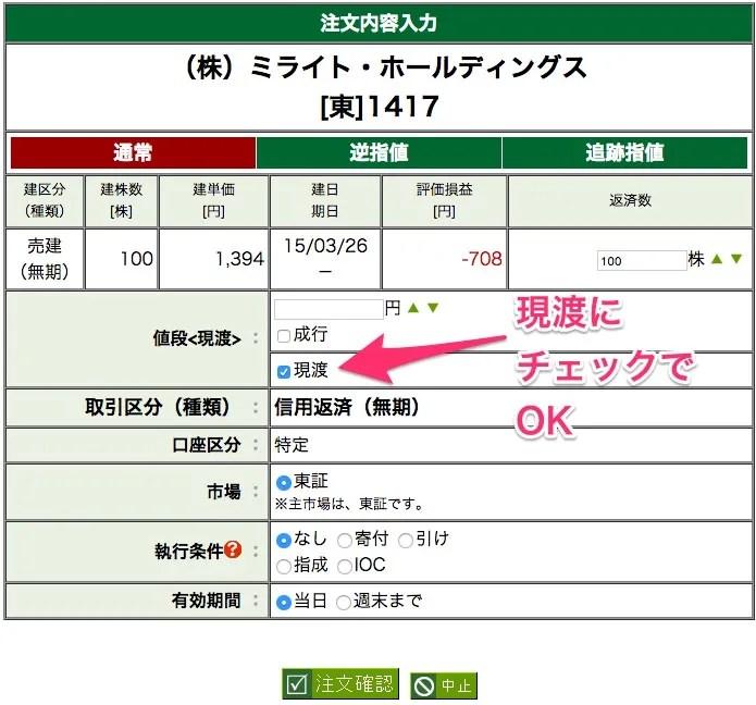 松井証券で現渡する方法