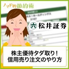 松井証券での信用売り注文方法を画像つきで徹底解説!株主優待タダ取りに使おう