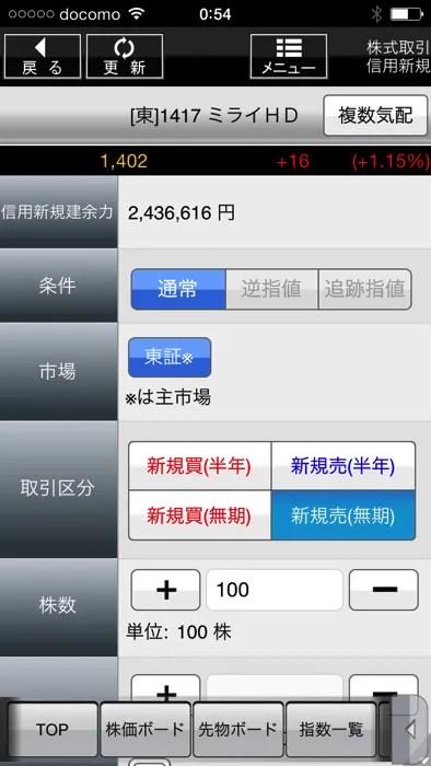 スマホアプリ 松井証券で信用売りする方法