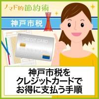 神戸市税をクレジットカードでお得に支払う手順
