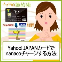 Yahoo! JAPANカード(ヤフーカード)でnanacoチャージする手順とポイントが貯まった証拠を徹底解説。J/Secureの本人認証のやり方も