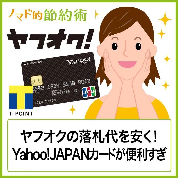Yahoo! JAPANカードでヤフオクのかんたん決済を無料に!