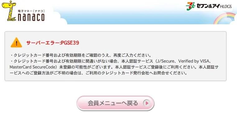 nanacoでPGSE39エラーが出た