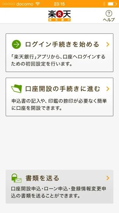 楽天銀行口座開設申し込み アプリ画面