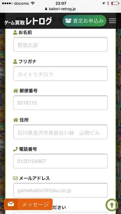 レトログの買取申し込み手順