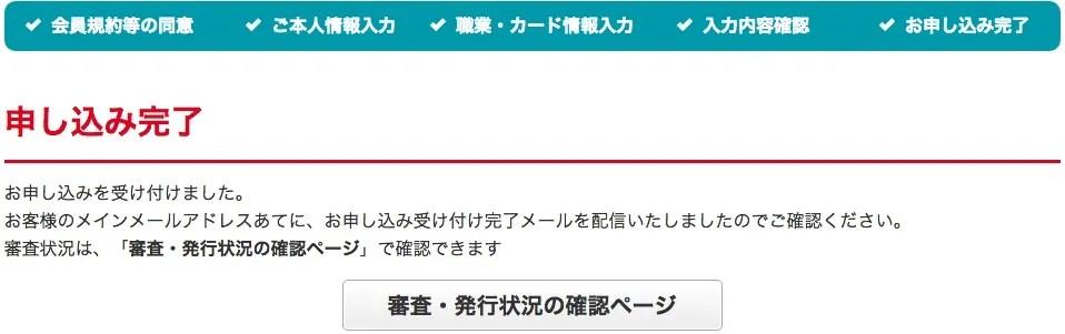Yahoo! JAPANカードの申込手順