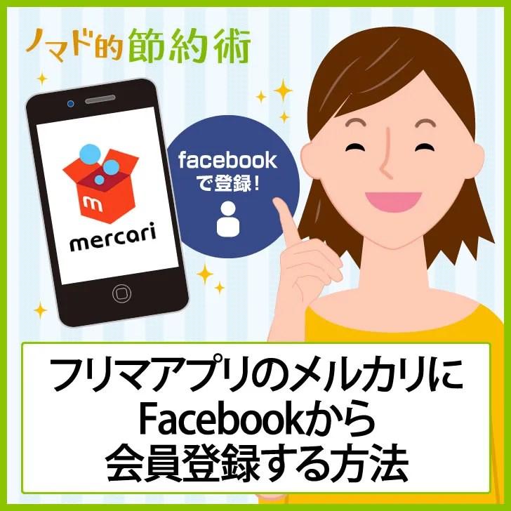 メルカリ Facebookから登録する方法