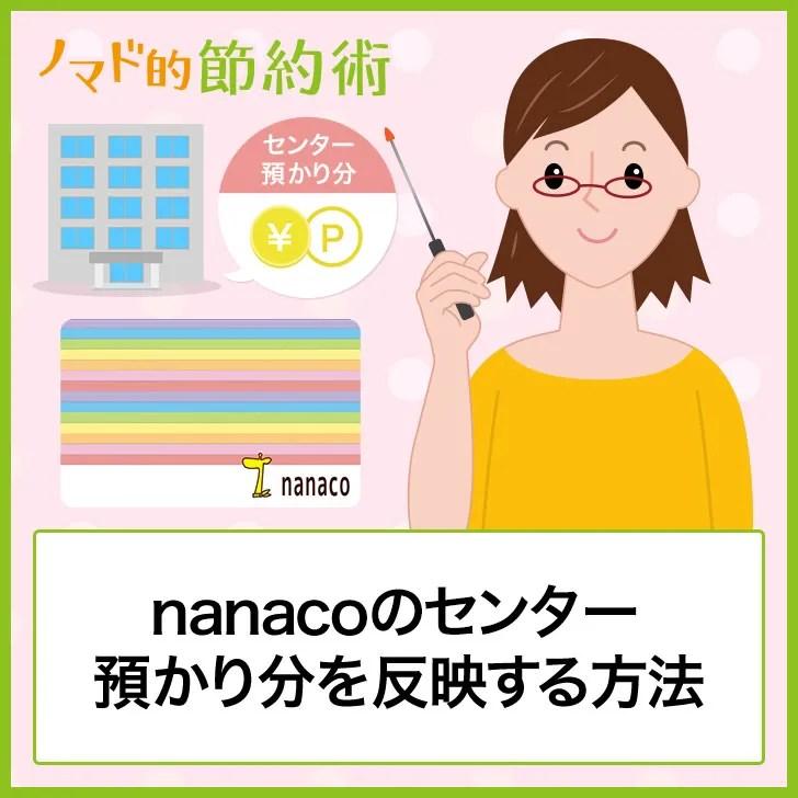 nanacoのセンター預かりを反映する方法