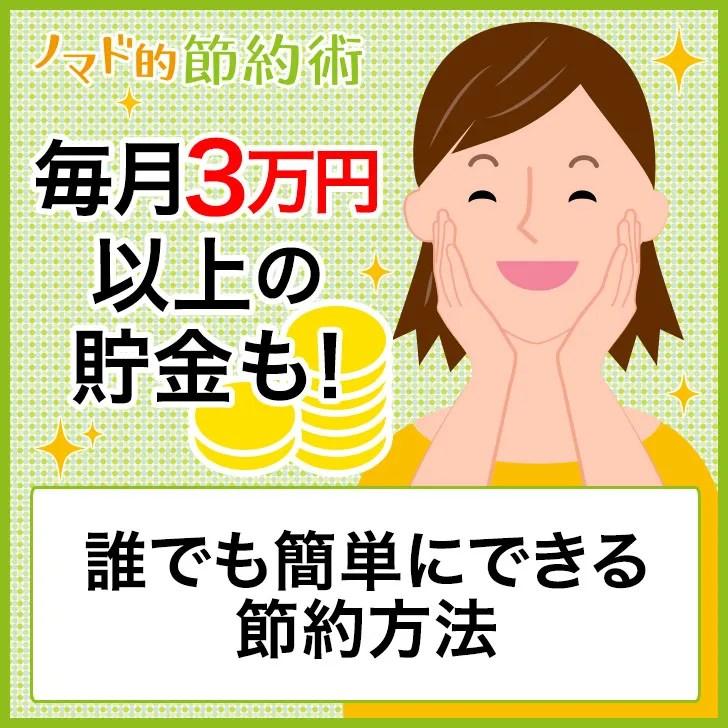 毎月3万円以上の貯金も夢じゃない!誰でも簡単にできる節約方法
