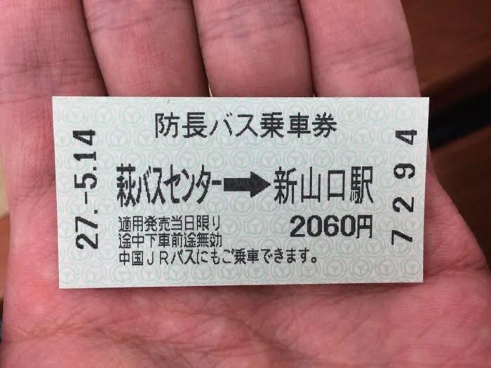萩バスセンターで買ったバスの切符
