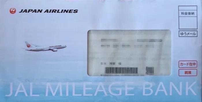 JALマイレージバンクカードが到着