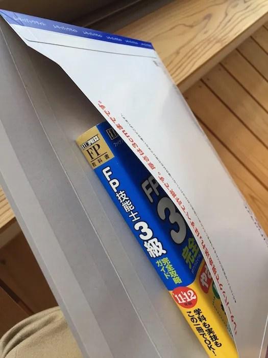 レターパックに商品を梱包した