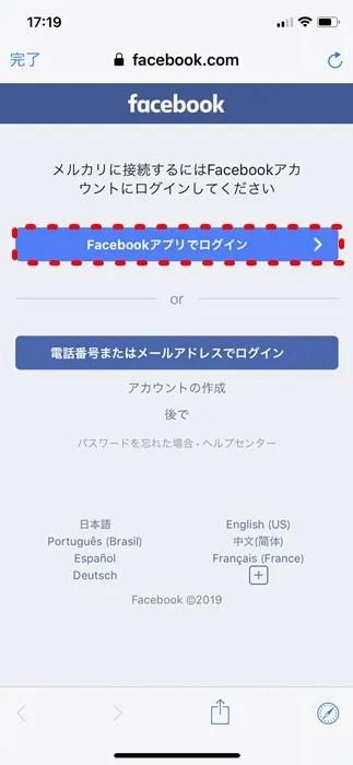 【メルカリ会員登録】Facebookアプリでログイン