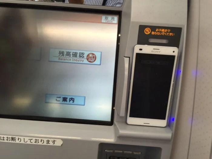 モバイルnanaco セブン銀行ATMで残高確認