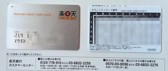楽天銀行のキャッシュカードとセキュリティカード