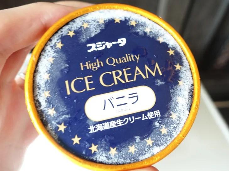新幹線の車内販売で購入したスジャータのアイスクリーム