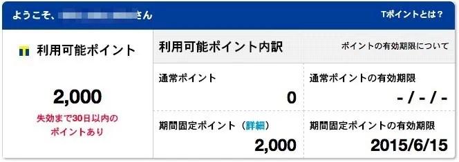 Yahoo! JAPANカードの利用特典 2,000ポイントが付与された