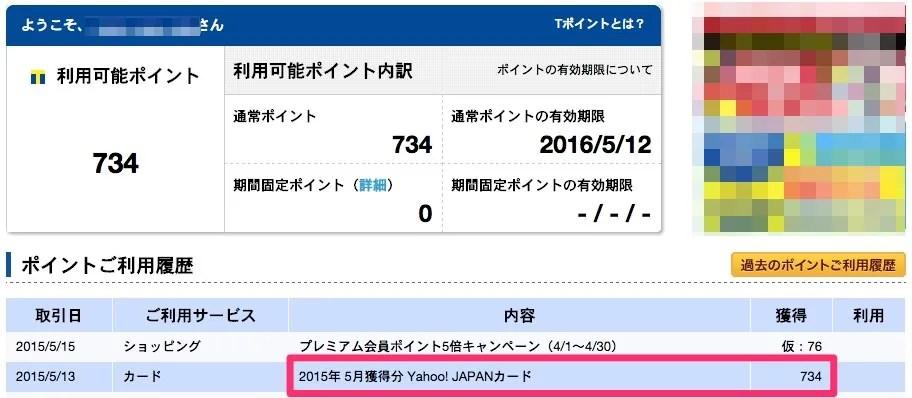 Yahoo! JAPANカードでTポイントが貯まった