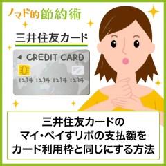 三井住友カードのマイ・ペイすリボの支払額をカード利用枠と同じにする方法