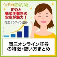 岡三オンライン証券の特徴・使い方まとめ。IPOと株式手数料の安さが魅力!