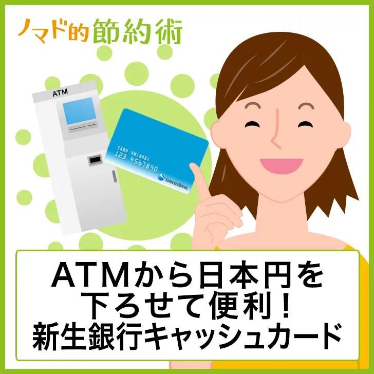 新生銀行の海外ATM