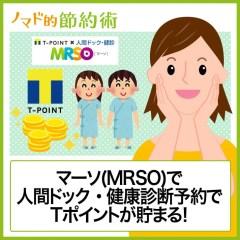 人間ドック予約でTポイントが6%も貯まる!マーソ(MRSO)を健診を受ければTポイント分だけ安くなる
