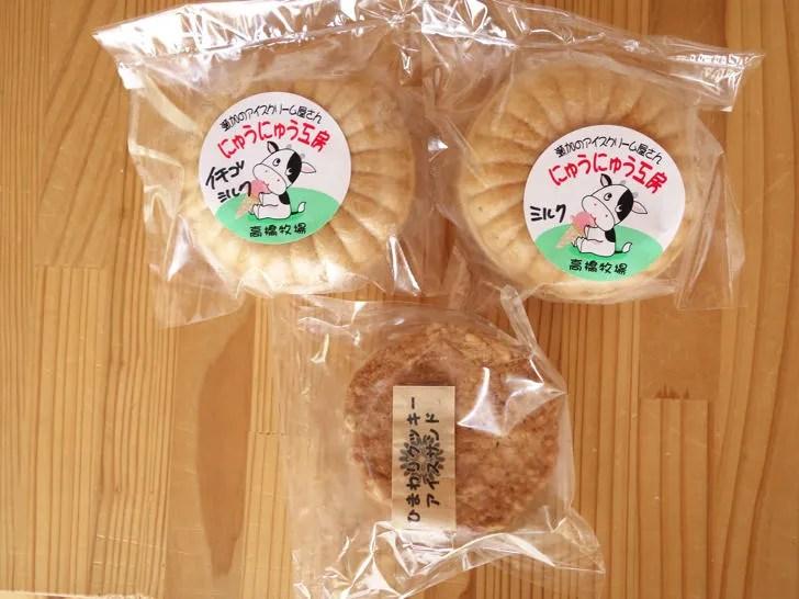 兵庫県市川町のふるさと納税 アイス