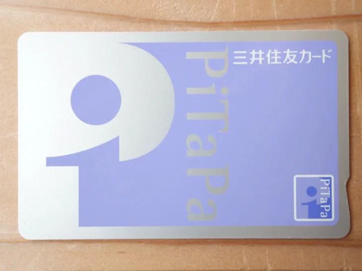 三井住友カードのPiTaPa