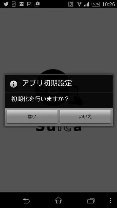 モバイルSuicaの登録