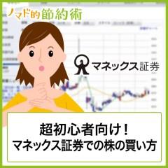 超初心者向け!マネックス証券で株の買い方を画像つきで詳しく説明